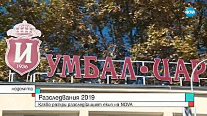 НА ЛОВ ЗА ПРЕСТЪПЛЕНИЯ: Какво разкри разследващия екип на NOVA през 2019 г.?