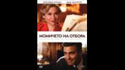Момичето от отбора (синхронен екип, дублаж по Нова телевизия на 31.03.2012 г.) (запис)