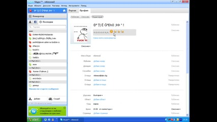 Как да видим скрити знаци за Skype