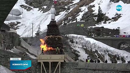 В Швейцария отбелязаха края на зимата с любопитен ритуал