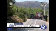 Продължава Борбата с Огнената Стихия в Гърция (btv news)