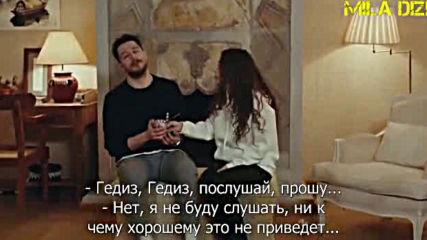 Дъщерята на посланика еп.10 Руски суб.