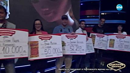 Национална лотария (15.06.2019)