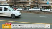 ПРОТЕСТ В ЖЪЛТО: Таксиметрови шофьори искат по-високи тарифи