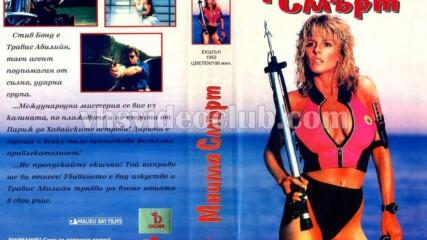 Мнима смърт (синхронен екип, дублаж на Видеокъща Диема, 1995 г.) (запис)
