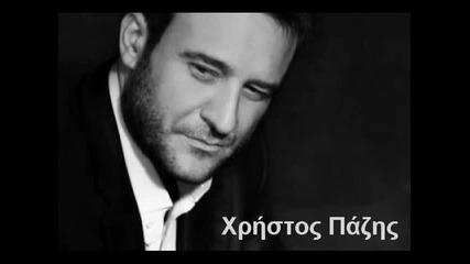 Xrhstos Pazhs - Alla les kai alla kaneis