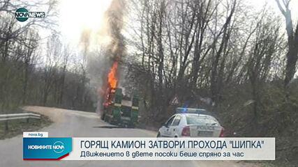 Камион изгоря на пътя Габрово - Стара Загора