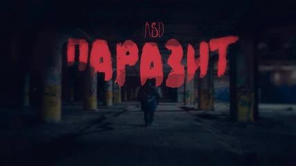 А.S.D. - Паразит (2016)