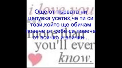 Обичаам те повече от всичко...!!