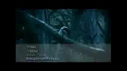 тома - Герой (official Video)