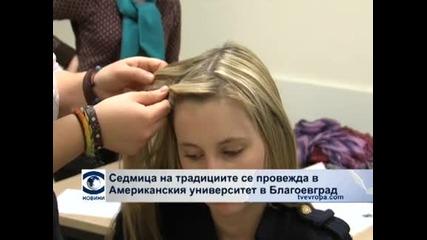 Седмица на традициите в Американския университет в Благоевград