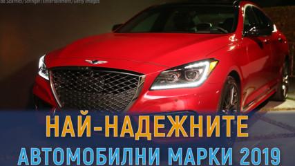 Топ автомобилите на 2019 от различните марки
