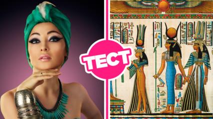 ТЕСТ: Разбери коя зодия си според египетския календар и какво означава тя?