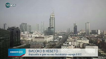 Небостъргач във Варшава е най-високата сграда в ЕС