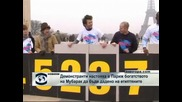 Демонстранти настояха в Париж богатството на Мубарак да бъде дадено на египтяните