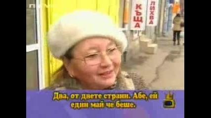 Господари На Ефира - Аз Съм Българче