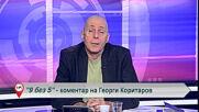 "9 без 5 ""Коментар на Георги Коритаров"" 27.01.2021"