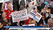 Хилъри Клинтън официално стана кандидат-президент на демократите в САЩ
