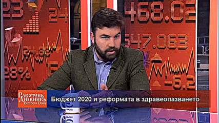 Бюджет 2020 и реформата в здравеопазването