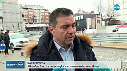 Автобус блъсна пешеходка в София