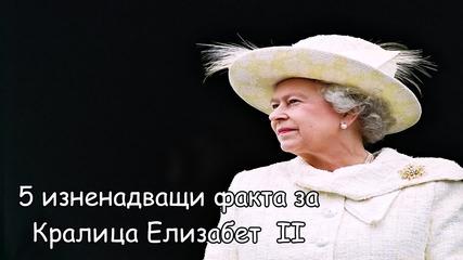 Изненадващи факти за Кралица Елизабет Ii