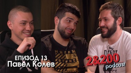 2&200podcast Павел Колев Еп.13