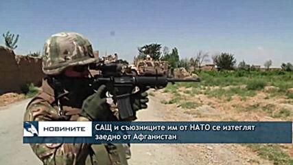 САЩ и съюзниците им от НАТО се изтеглят заедно от Афганистан