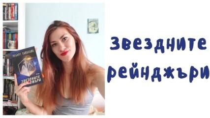 Звездните рейнджъри - Робърт Хайнлайн