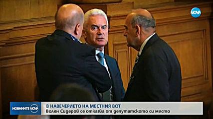 Сидеров подава оставка като депутат