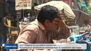 ТЕМПЕРАТУРЕН РЕКОРД: 50,2 градуса в Пакистан