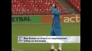 Ван Бомел се отказа от националния отбор на Холандия