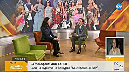 """Оказван ли е натиск върху журито за избора на """"Мис България""""?"""