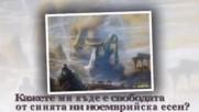 Ивайло Балабанов - Българско стихотворение