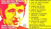 Боян Иванов - Имаш ли песен (1977) - Jackpot - Sing My Love Song - Cover