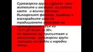 С.друган Палене Не Сурвакарски Оган 13.01.2013