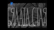 Бялата Стая (1968) Бг Аудио Част 1 Tv Rip Канал България Тв България