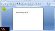 Как се работи с Microsoft Word 2007 tutorial
