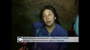 Извънредно положение е обявено в Чили заради опустошителни горски пожари