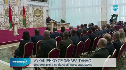 Александър Лукашенко положи клетва като президент