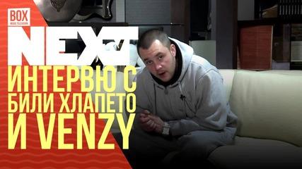 NEXTTV 023: Гости: Интервю с Били Хлапето и Venzy