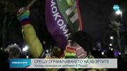 Новините на NOVA (28.01.2021 - 7.00)