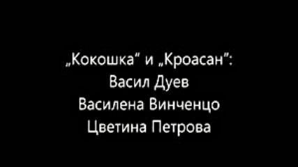 Кокошка и Кроасан Васил Дуев_ Василена Винченцо и Цветина Петрова