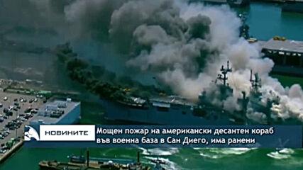 Мощен пожар на американски десантен кораб във военна база в Сан Диего