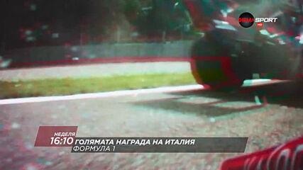 F1 - Състезание за Голямата награда на Италия на 6 септември, неделя от 16.10 ч. по DIEMA SPORT