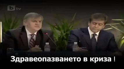 Българи*събудете се