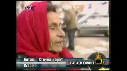 Смешно интервю с циганка - Господари на Ефира