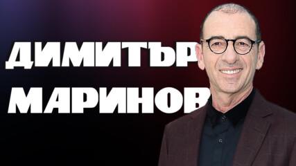 Димитър Маринов - Българската звезда в Холивуд