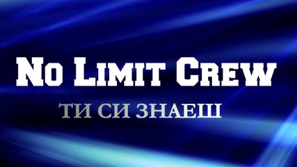 No Limit Crew - Ти Си Знаеш
