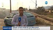Снаряд подпали полигон на военен завод край Сопот