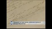 Продава се на търг писмо на Джордж Вашингтон